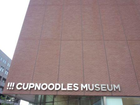 関東のカップヌードルミュージアムの写真