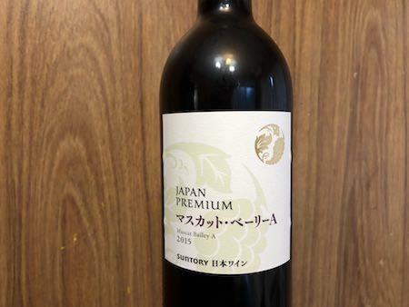 マスカットベーリーAワインの写真