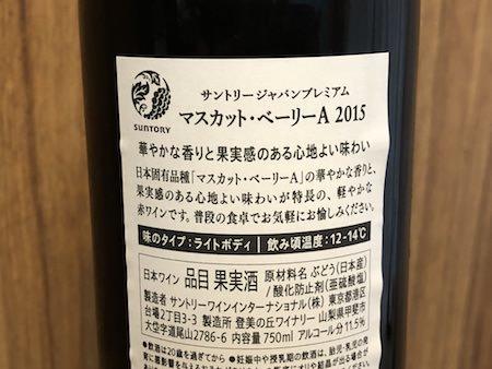 マスカット・ベーリーAワインの説明写真