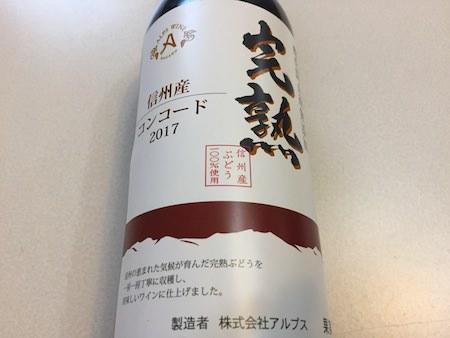 コンコードワインの写真