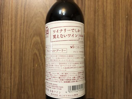 ワイナリーでしか買えないワイン