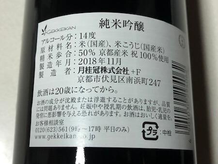 月桂冠の『純米吟醸BLACK』の説明写真