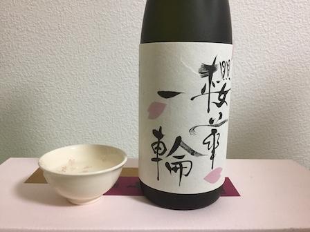 日本酒『桜華一輪』の写真