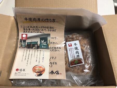 鐘庵の『焼肉牛丼の具』10個入りの写真
