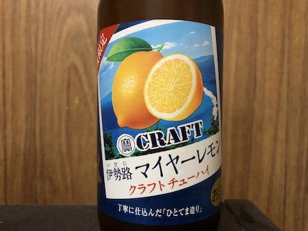 レモンのお酒写真