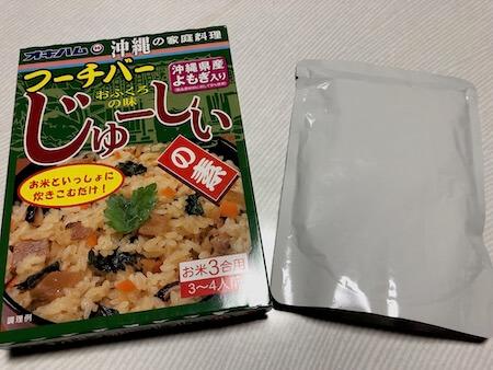 炊き込みご飯『じゅーしぃ』の写真