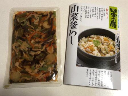 四季の膳 山菜釜めしの写真1