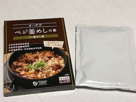 ベジ釜飯の素の写真