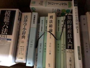中央大学法学部時代の書籍写真