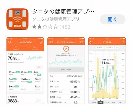タニタの健康管理アプリ写真