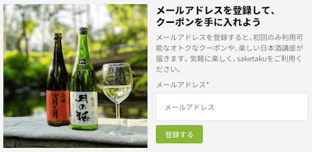 saketakuのクーポン取得法写真