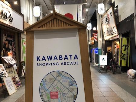 川端商店街の写真