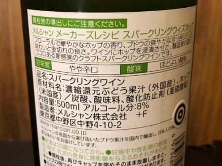 スパーリングホップワイン2