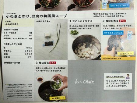 オイシックスのミールキット スープの説明写真