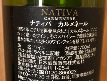 ナティバ カルメネールの写真2