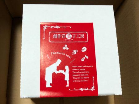 シュトーレン風クグロフの箱写真3