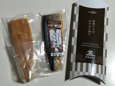骨取りサバ『まぼろしの味噌』の写真