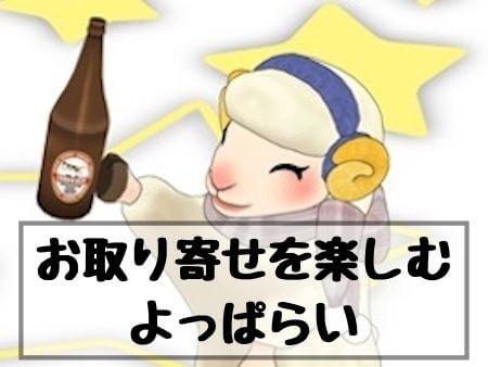 お酒とお取り寄せを楽しむ『よっぱらい』のプロフィール画像