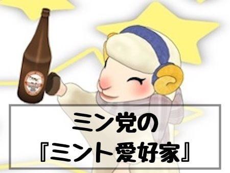 ミン党の『ミント愛好家』画像