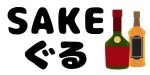 sakeぐるの画像