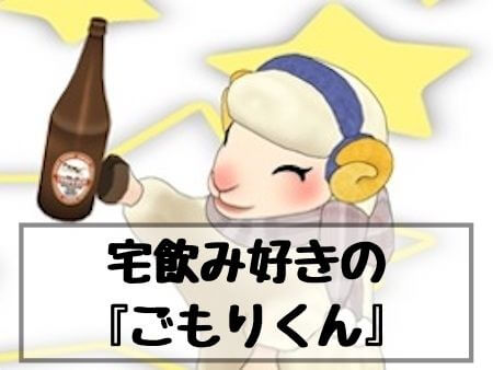 宅飲み好きな『ごもりくん』画像