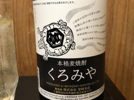 くろみや焼酎写真3