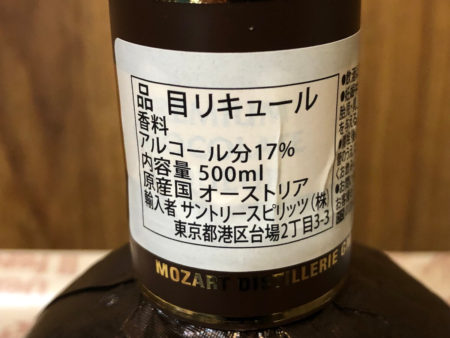 モーツァルト ブラックチョコレートの写真2